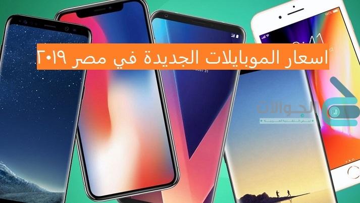 أسعار الموبايلات في مصر اليوم 2019 اخر تحديث للاسعار