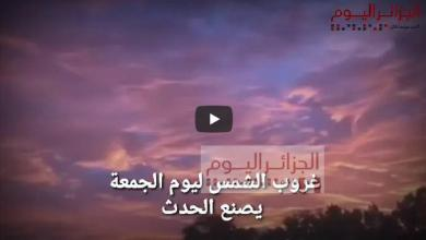 Photo of شاهد صور غروب الشمس الأحمر بالجزائر (فيديو)