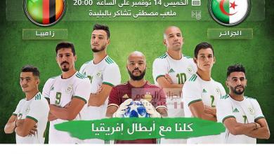 Photo of تصفيات كأس إفريقيا للأمم الكاميرون 2021: الجزائر – زامبيا / بوتسوانا – الجزائر