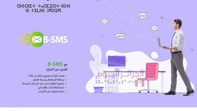 Photo of لـ موبيليس B-SMS: الخدمة التي تنشّط عملكم !