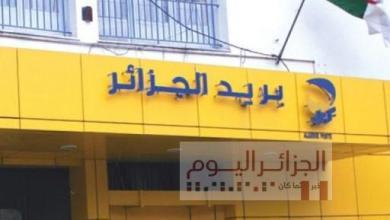 Photo of بريد الجزائر يصب منح عماله في رمضان
