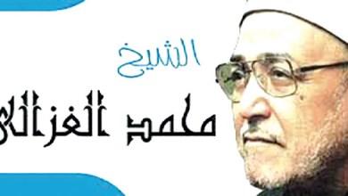 Photo of رؤيتي للإسلام…  (13)  الغزالي بيننا