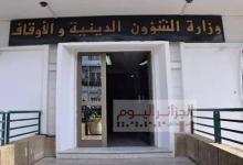 Photo of الوزارة تطلق خدمة الفتوى عبر الهاتف