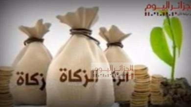 Photo of هذا ما تبرع به الجزائريون لصندوق الزكاة (فيديو)