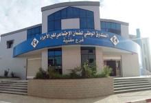 Photo of إلغاء غرامات التأخير للمشتركين في صناديق الضمان الإجتماعي