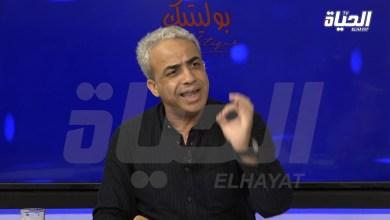 Photo of توقيف بث قناة الحياة لمدة أسبوع