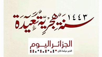 "Photo of ""الجزائر اليوم"" تتمنى للقراء الكرام والأمة الإسلامية عاما مباركا"