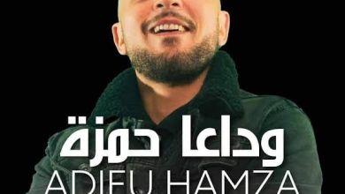 Photo of وزير الاتصال يعزي في وفاة الصحفي حمزة أنيس شلوش