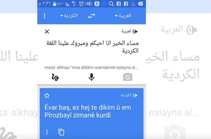اللغة الكردية