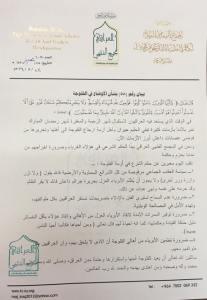 بيان المجمع الفقهي العراقي رقم (٥٨) بشأن الأوضاع في الفلوجة