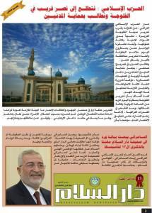 """""""موقفنا"""" نشرة أسبوعية تصدر عن المكتب الإعلامي للحزب الإسلامي العراقي / العدد 40"""