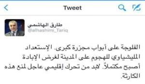 طارق الهاشمي يحذر عبر تويتر من مجزرة وشيكة في الفلوجة