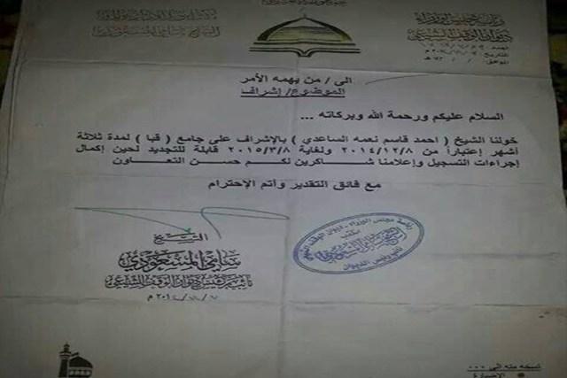 وثيقة استيلاء الوقف الشيعي على جامع قباء وتعين موظفين لادارته