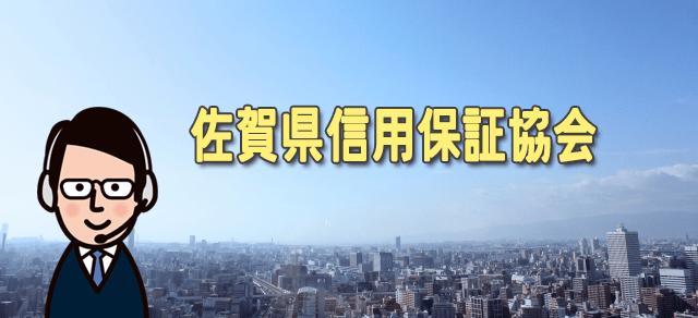 佐賀県信用保証協会