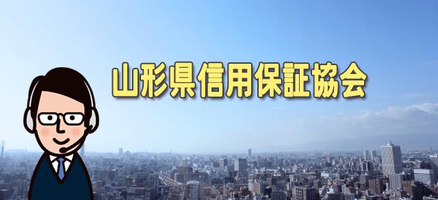 山形県信用保証協会