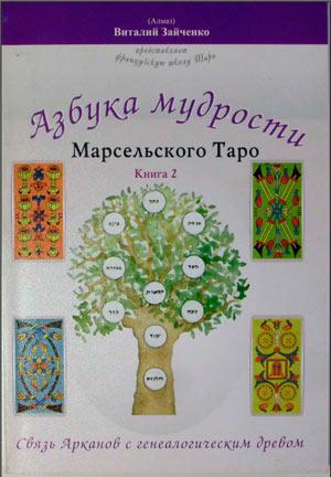 Азбука мудрости Марсельского Таро книга 2