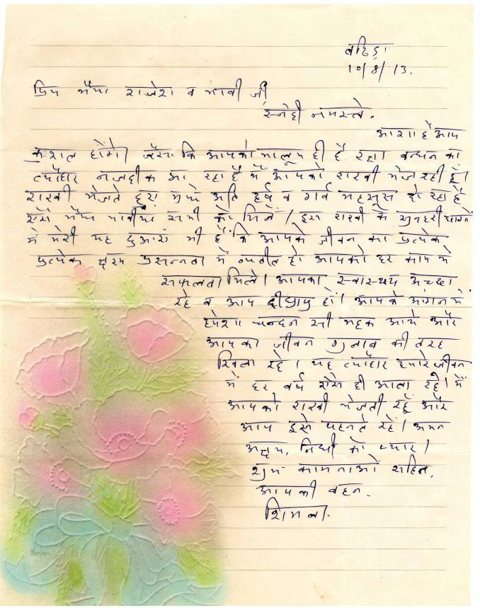 1st anniversary love letter in hindi newsinvitation emotional love letter in hindi for boyfriend 3986257 joyfulvoicesfo wwwimgkidcom the image kid how to write first expocarfo Choice Image