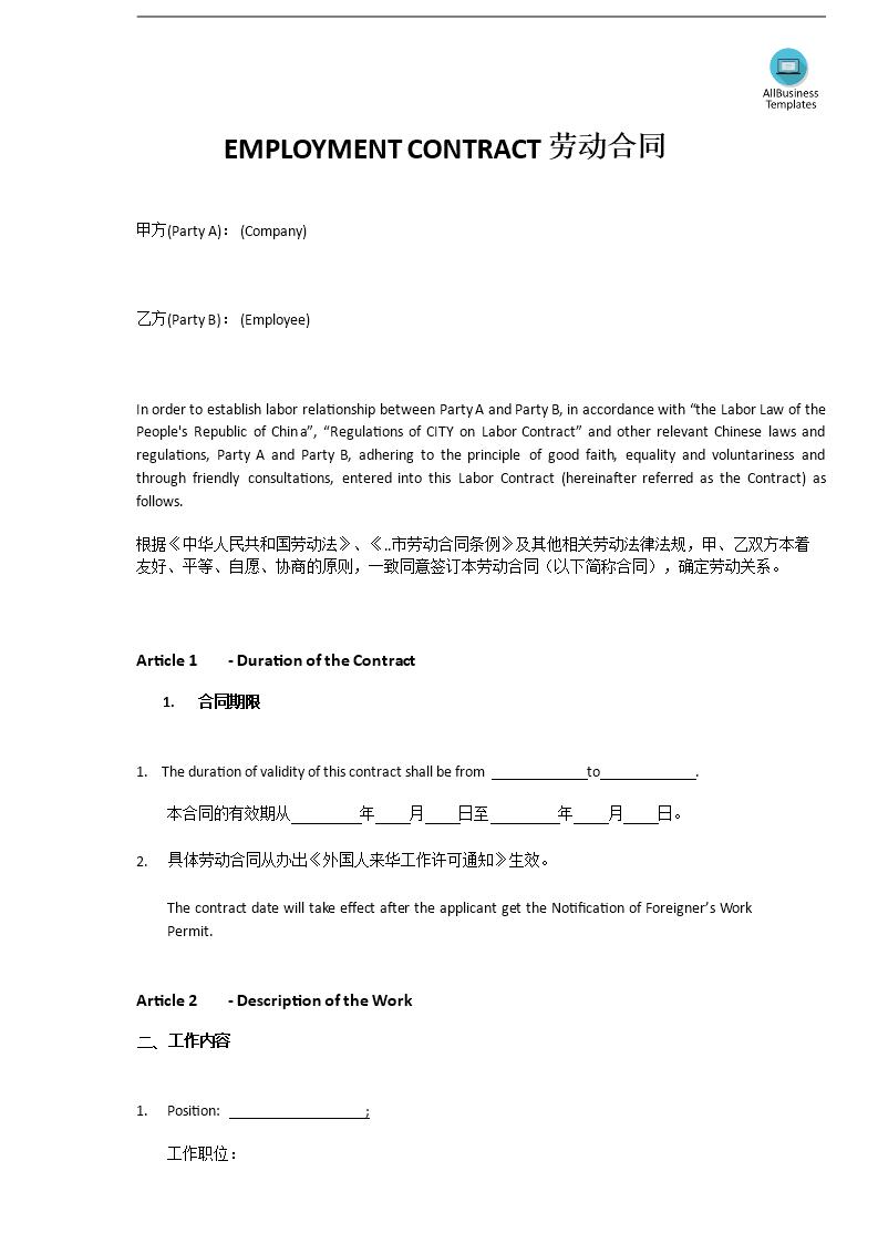 勞動合同中文版 | Templates at allbusinesstemplates.com