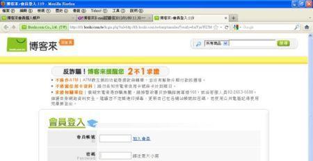 博客來網路書店線上註冊買書流程