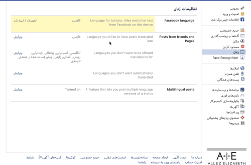 AE -DAY 11 - FACEBOOK PERSIAN LANGUAGE SUPPORT - 31 DAY ASPIRING POLYGLOT CHALLENGE