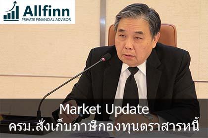 Market Update:ครม.สั่งเก็บภาษีกองทุนตราสารหนี้