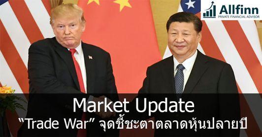 """Market Update : """"Trade War"""" จุดชี้ชะตาตลาดหุ้นปลายปี"""