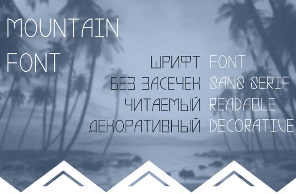 Mountain Font