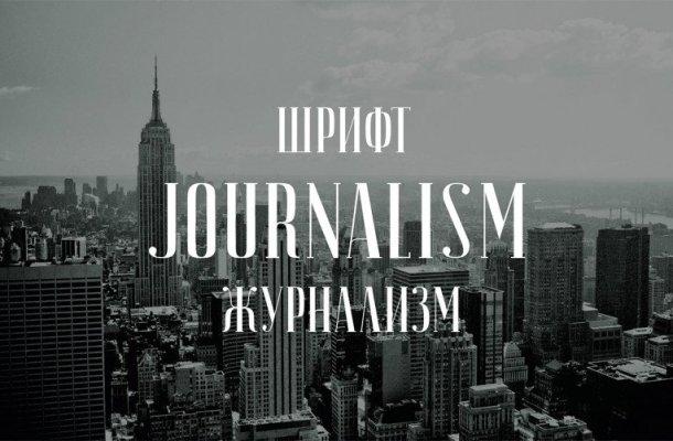 Journalism Serif Font Free