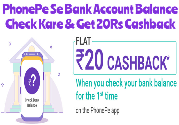 Phonepe Se Bank Account Balance Check Kare Get 20rs Cashback