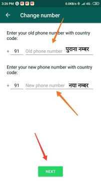 WhatsApp Number Change