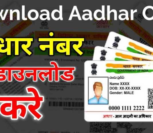 Aadhar Card Download Kare