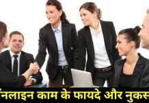 Online Work Karne Ke Fayde Aur Nuksan