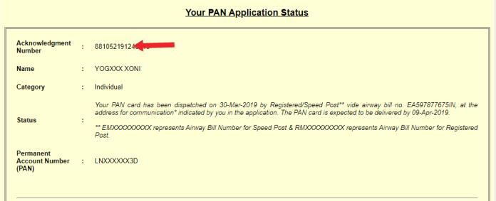 PAN Card Status Check Kaise Kare