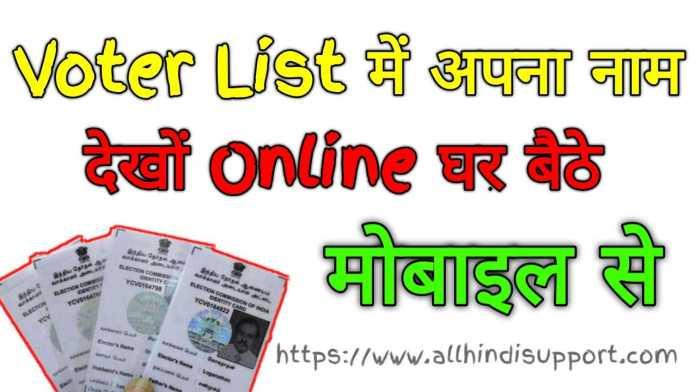 Voter List में अपना नाम कैसे देखे मोबाइल से
