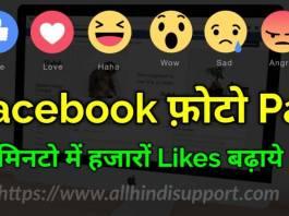 Facebook Photo Par Like Kaise Badhaye ?