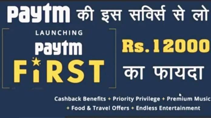 Paytm First Membership Kya Hai Full Guide