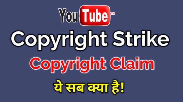 Youtube Copyright Strike