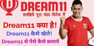 Dream11 Kaise Khele