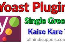 Yoast Plugin Signal Green Kaise kare