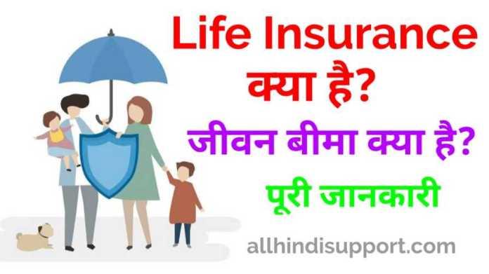 Life insurance Kya Hai