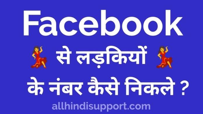 Facebook Se Ladkiyo Ka Number Kaise Nikale