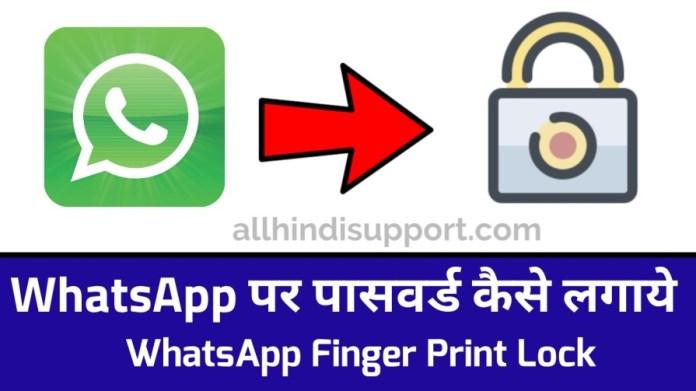 WhatsApp Par Password Kaise Lagaye, WhatsApp Finger Print Lock ?