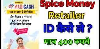 Spice Money Retailer ID Kaise Le, Spice Money Kya Hai ?