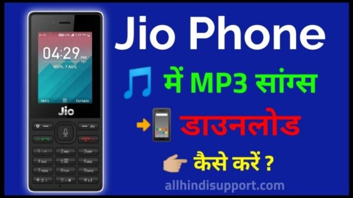 Jio Phone में MP3 Song डाउनलोड कैसे करें, Latest MP3 Songs 2020 ?
