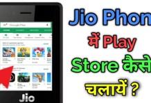 Jio Phone Me Play Store Kaise Chalaye, Play Store Download Jio Phone ?