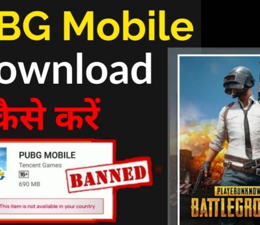PUBG Download Kaise Kare   PUBG Mobile Game Download ?