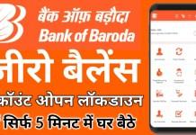 Bank of Baroda में Zero Balance Account ओपन कैसे करे ?