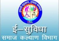 Bihar SWD Result