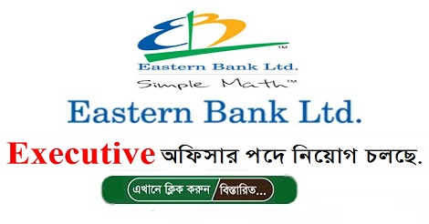 Eastern Bank Limited Job Circular  The All Jobs Circular