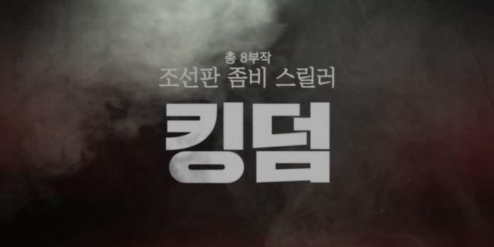 ผลการค้นหารูปภาพสำหรับ kingdom korean drama netflix